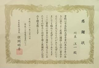 日本医科大学より感謝状が贈呈された。